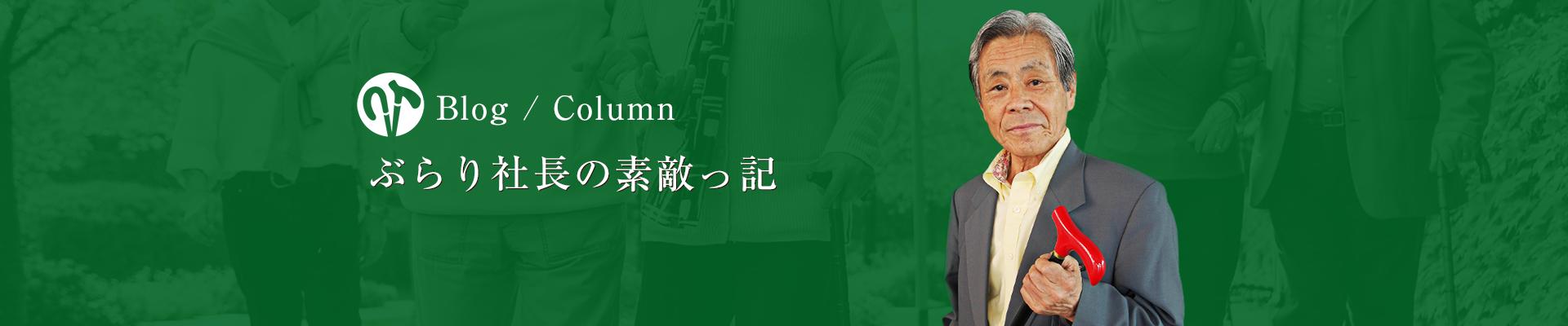 ぶらり社長の素敵っ記(ステッキ)ブログ