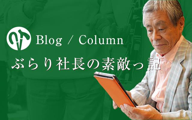 ぶらり社長の素敵っ記(ステッキ)ブログ/> </div>     <div class=