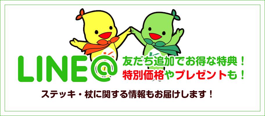 line@友だち追加キャンペーン